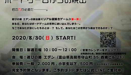 2020-08-30  START! リアル謎解きゲーム始動!